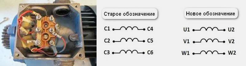 Соединение звездой и треугольником обмоток электродвигателя. Условные обозначения. Элемаг